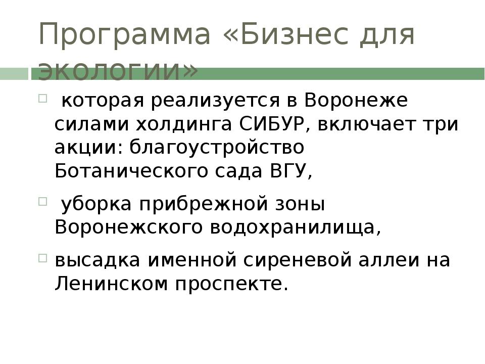 Программа «Бизнес для экологии» которая реализуется в Воронеже силами холдинг...