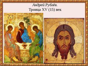Андрей Рублёв. Троица XV (15) век Неизвестный автор. Спас Нерукотворный. XVI