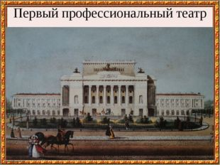 Первый профессиональный театр