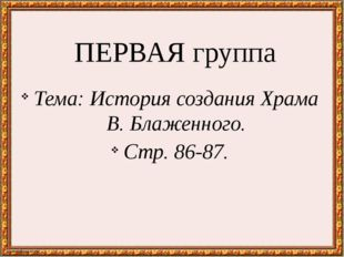 ПЕРВАЯ группа Тема: История создания Храма В. Блаженного. Стр. 86-87.
