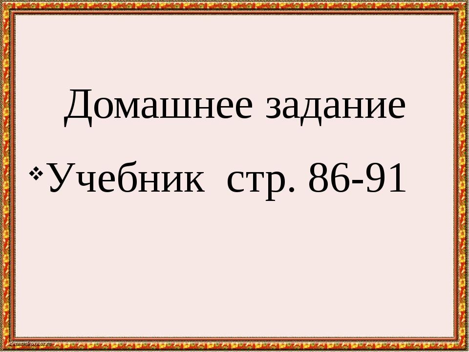 Домашнее задание Учебник стр. 86-91