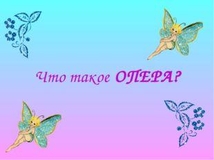 Что такое ОПЕРА?