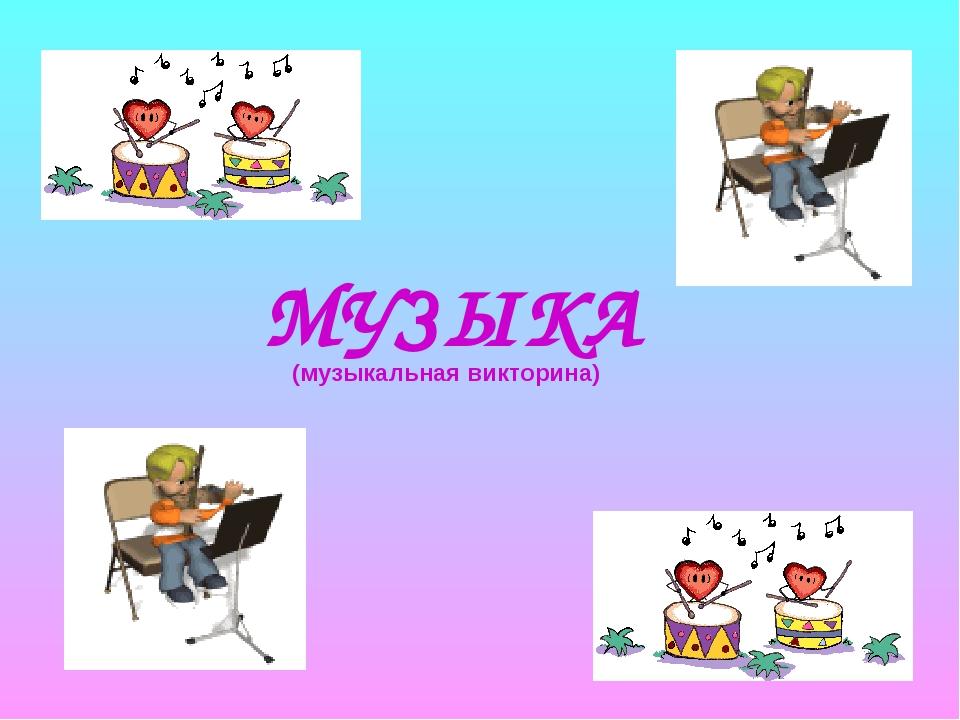 МУЗЫКА (музыкальная викторина)