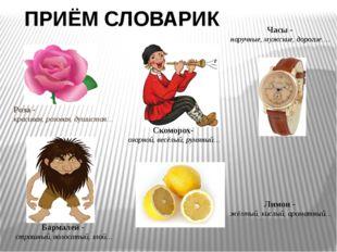 Роза - красивая, розовая, душистая… Часы - наручные, мужские, дорогие … Барма