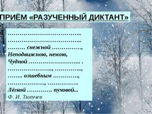 ……………………………….. ……………………………….. ……… снежной ……………, Неподвижною, немою, Чудно