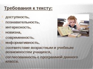 Требования к тексту: доступность, познавательность, интересность, новизна, со