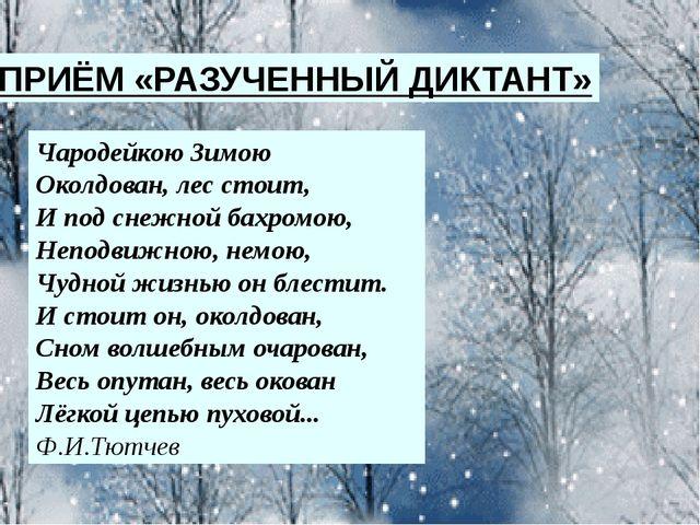 Чародейкою Зимою Околдован, лес стоит, И под снежной бахромою, Неподвижно...