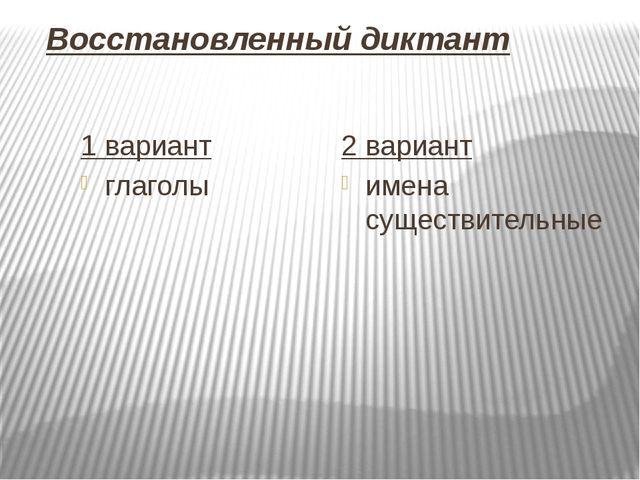 Восстановленный диктант 1 вариант глаголы 2 вариант имена существительные