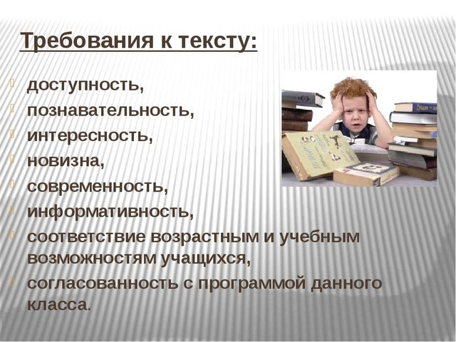 Требования к тексту: доступность, познавательность, интересность, новизна, со...