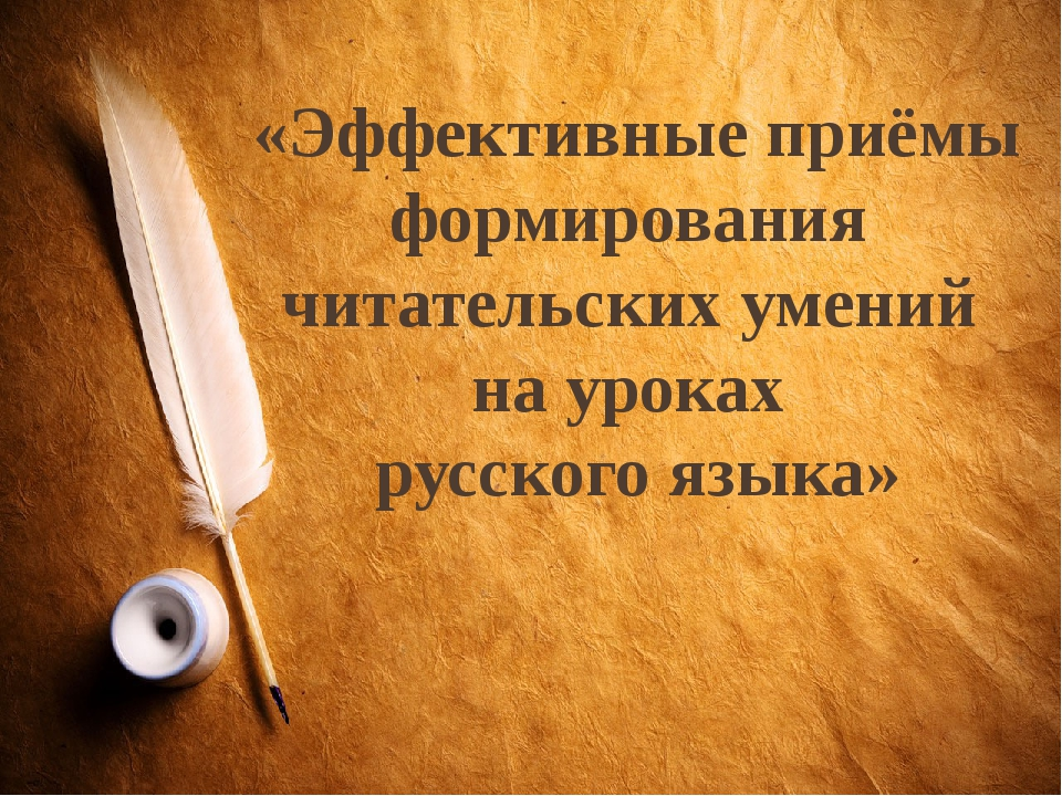 «Эффективные приёмы формирования читательских умений на уроках русского языка»