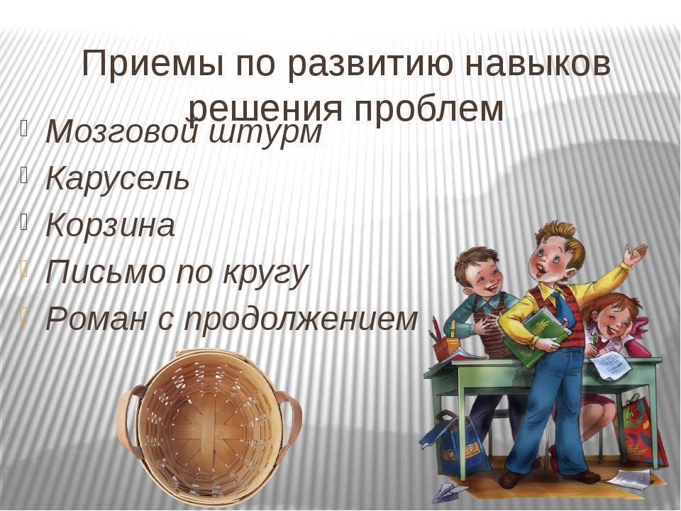 Приемы по развитию навыков решения проблем Мозговой штурм Карусель Корзина Пи...