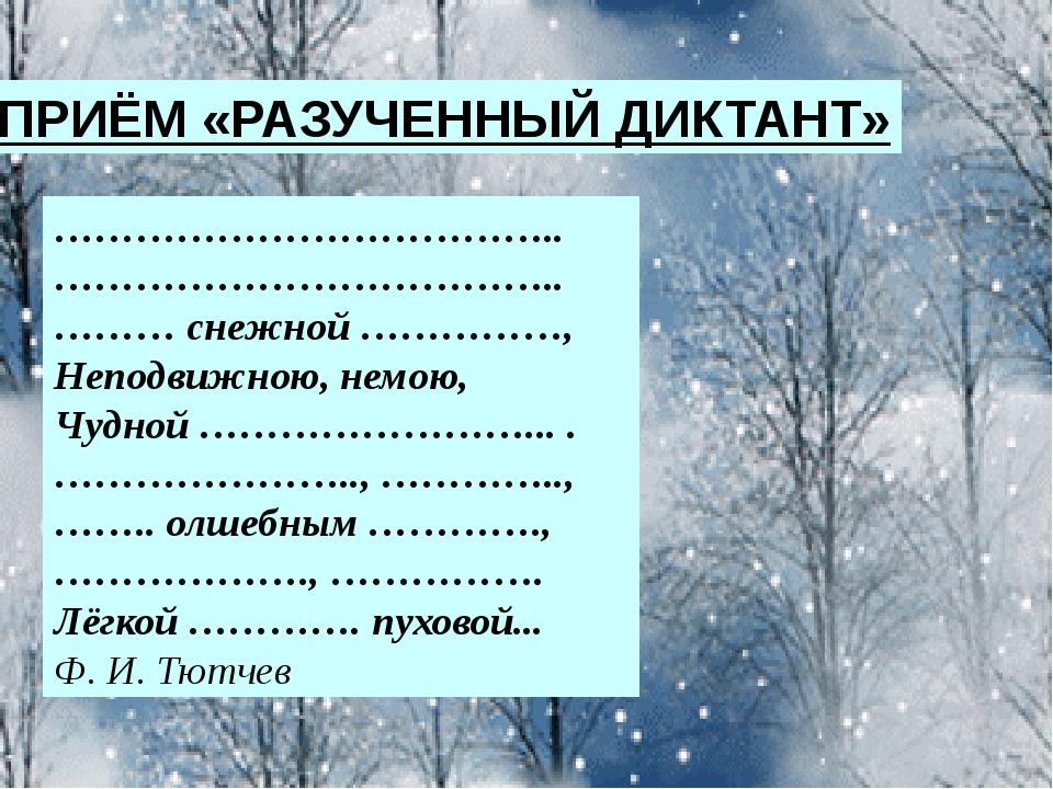 ……………………………….. ……………………………….. ……… снежной ……………, Неподвижною, немою, Чудно...