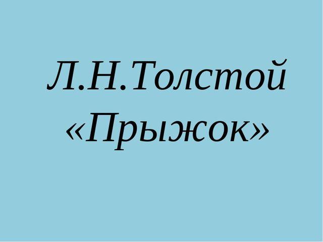 Л.Н.Толстой «Прыжок»