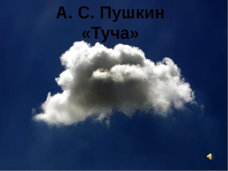 А. С. Пушкин «Туча»