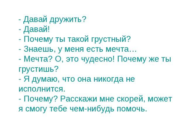 - Давай дружить? - Давай! - Почему ты такой грустный? - Знаешь, у меня есть...