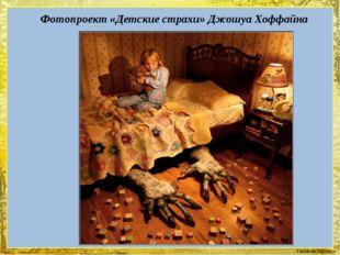 Фотопроект «Детские страхи» Джошуа Хоффайна FokinaLida.75@mail.ru