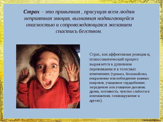 Страх – это привычная , присущая всем людям неприятная эмоция, вызванная надв...