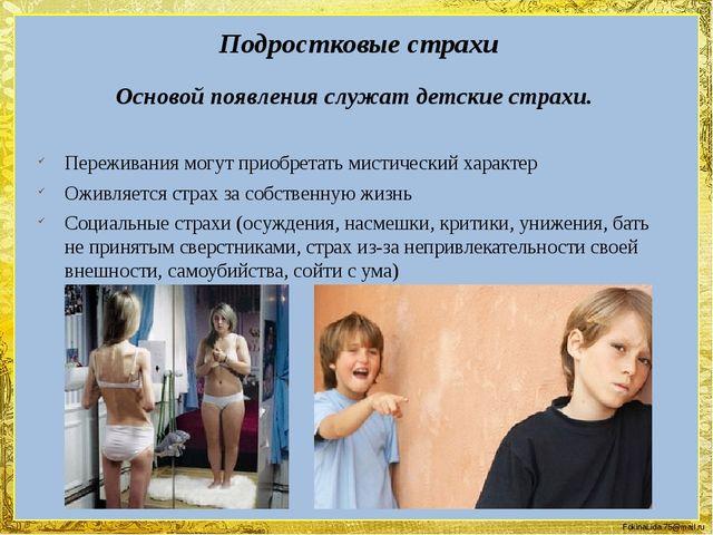 Подростковые страхи Основой появления служат детские страхи. Переживания могу...