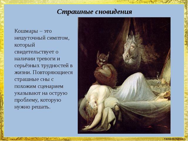Страшные сновидения Кошмары – это нешуточный симптом, который свидетельствует...