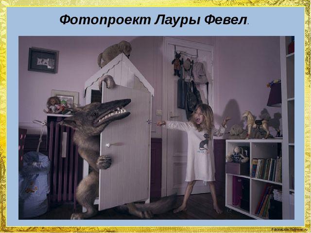 Фотопроект Лауры Февел. FokinaLida.75@mail.ru