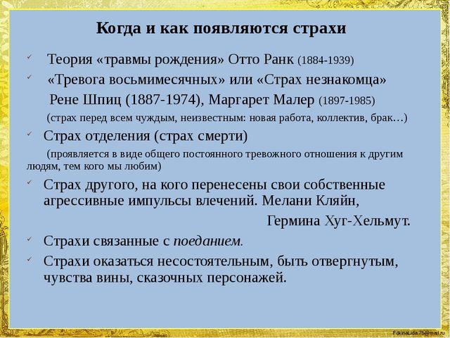 Когда и как появляются страхи Теория «травмы рождения» Отто Ранк (1884-1939)...