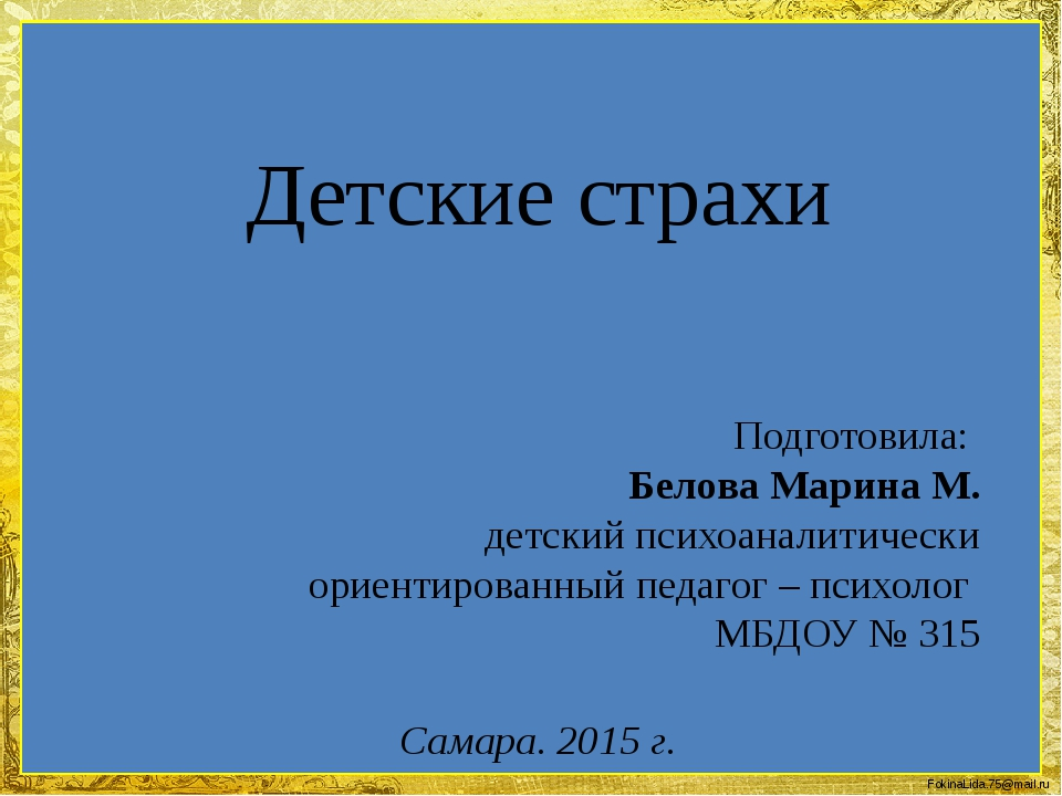Детские страхи Подготовила: Белова Марина М. детский психоаналитически ориент...