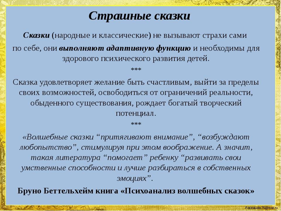 Страшные сказки Сказки (народные и классические) не вызывают страхи сами по с...
