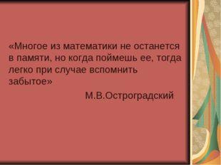 «Многое из математики не останется в памяти, но когда поймешь ее, тогда легко
