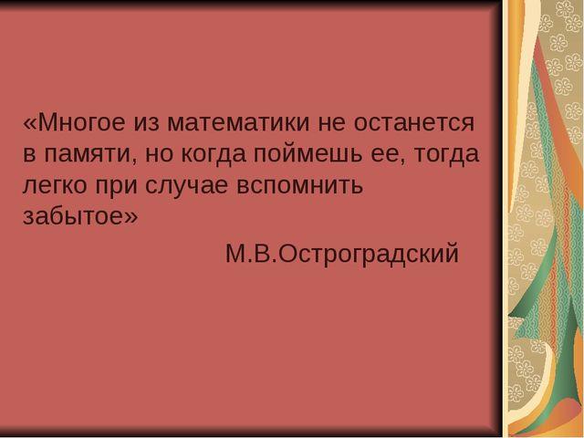 «Многое из математики не останется в памяти, но когда поймешь ее, тогда легко...