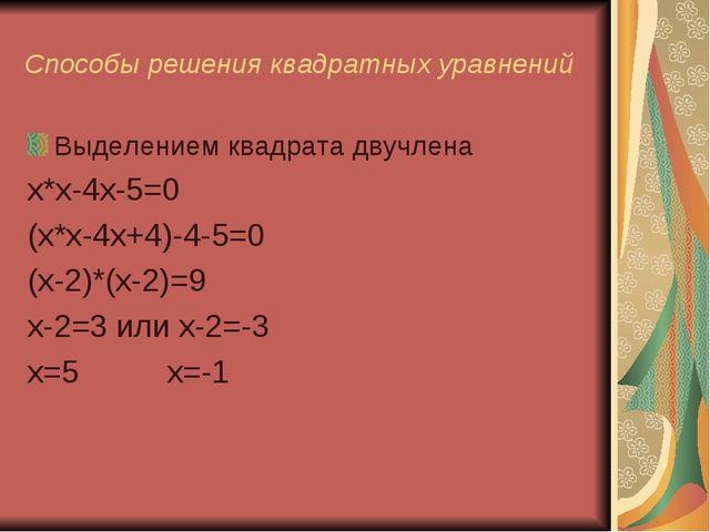 Способы решения квадратных уравнений Выделением квадрата двучлена х*х-4х-5=0...