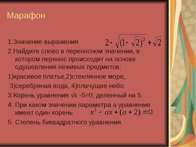 Марафон 1.Значение выражения 2.Найдите слово в переносном значении, в котором...
