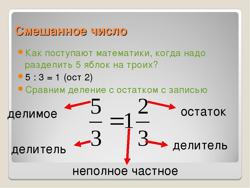 Смешанное число Как поступают математики, когда надо разделить 5 яблок на тро...