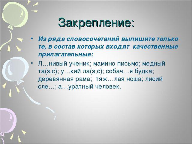 Закрепление: Из ряда словосочетаний выпишите только те, в состав которых вход...