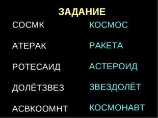 ЗАДАНИЕ СОСМК АТЕРАК РОТЕСАИД ДОЛЁТЗВЕЗ АСВКООМНТ КОСМОС РАКЕТА АСТЕРОИД ЗВЕЗ