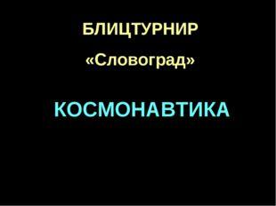 БЛИЦТУРНИР «Словоград» КОСМОНАВТИКА
