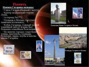 Память Именем Гагарина названы: Город Гагарин (бывший Гжатск), Кратер на обра