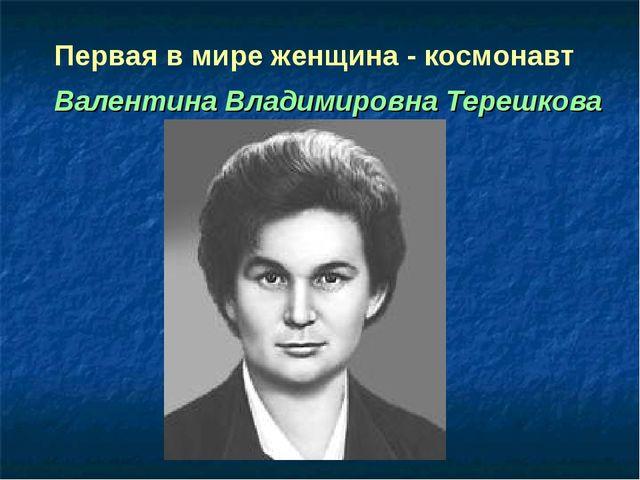 Валентина Владимировна Терешкова Первая в мире женщина - космонавт