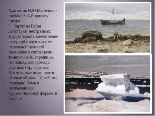 """Художник В.М.Васнецов в письме А.А.Борисову писал: """"...Картины Ваши действуют"""