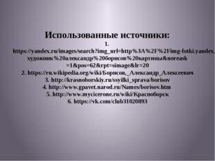Использованные источники: 1. https://yandex.ru/images/search?img_url=http%3A
