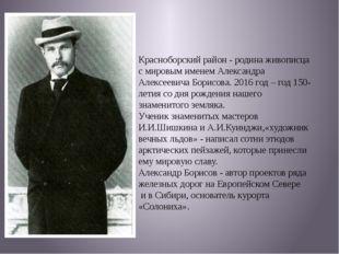 Красноборский район - родина живописца с мировым именем Александра Алексееви