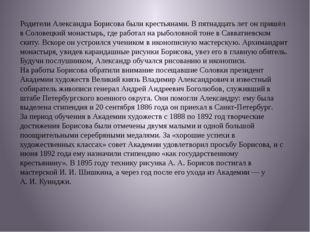 Родители Александра Борисова были крестьянами. В пятнадцать лет он пришёл вС