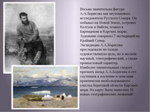 Весьма значительна фигура А.А.Борисова как неутомимого исследователя Русского