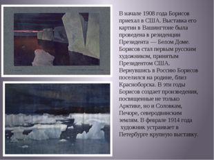 В начале1908 годаБорисов приехал вСША. Выставка его картин вВашингтонебы