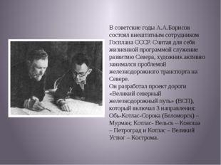 В советские годы А.А.Борисов состоял внештатным сотрудником Госплана СССР. Сч