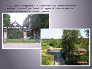 В1922 годупо инициативе А.А.Борисова на базе соляного источника недалеко