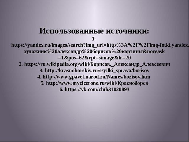 Использованные источники: 1. https://yandex.ru/images/search?img_url=http%3A...