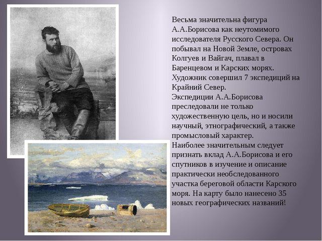 Весьма значительна фигура А.А.Борисова как неутомимого исследователя Русского...