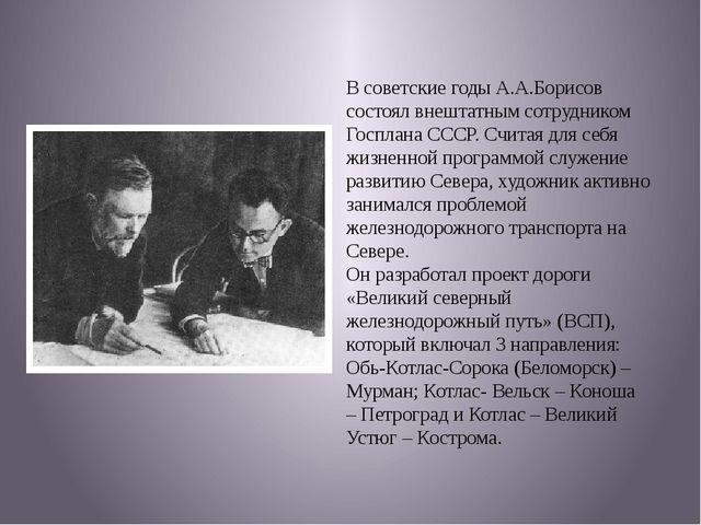 В советские годы А.А.Борисов состоял внештатным сотрудником Госплана СССР. Сч...