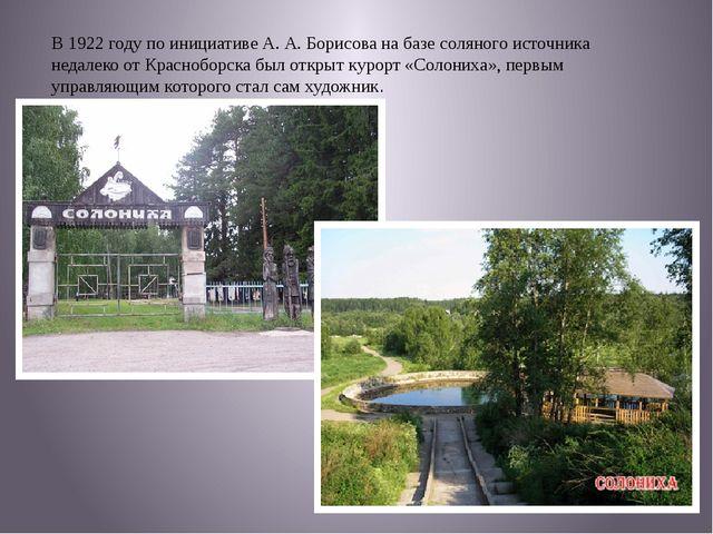 В1922 годупо инициативе А.А.Борисова на базе соляного источника недалеко...