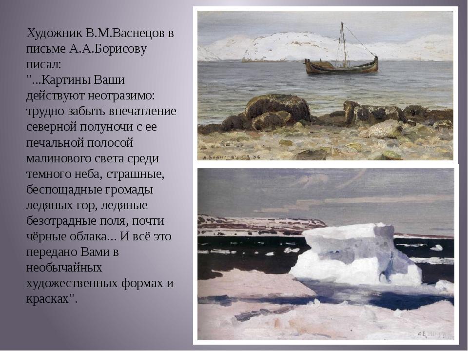 """Художник В.М.Васнецов в письме А.А.Борисову писал: """"...Картины Ваши действуют..."""